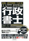 iPod行政書士音声学習講座(平成21・22年度試験対応)