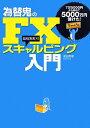 【送料無料】為替鬼のFXスキャルピング入門