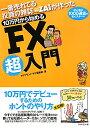 【送料無料】10万円から始めるFX超入門