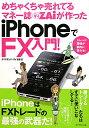 【送料無料】めちゃくちゃ売れてるマネー誌ダイヤモンドザイが作ったiPhoneでFX入門!