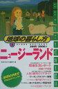 地球の暮らし方(8(2005~2006年版))
