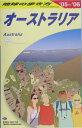地球の歩き方(C 11(2005〜2006年)