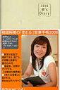 和田裕美の「売れる!」営業手帳アイボリー(2006)