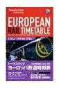 トーマスクック・ヨーロッパ鉄道時刻表(2006初春)