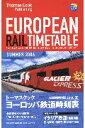 トーマスクック・ヨーロッパ鉄道時刻表(2006夏)