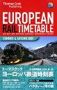 トーマスクック・ヨーロッパ鉄道時刻表(2009夏・秋)