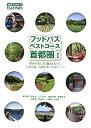 フットパス・ベストコース(首都圏 1)