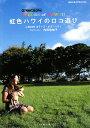 虹色ハワイのロコ遊び