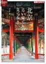 北京古い建てもの見て歩き