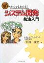 【送料無料】システム開発発注入門 [ 川端篤史 ]
