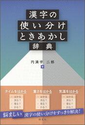 漢字の使い分けときあかし辞典 [ 円満字二郎 ]