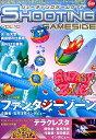シューティングゲームサイド(vol.10) (ゲームサイドブックス)