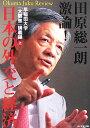 【送料無料】田原総一朗激論!日本の外交と経済 [ 田原総一朗 ]