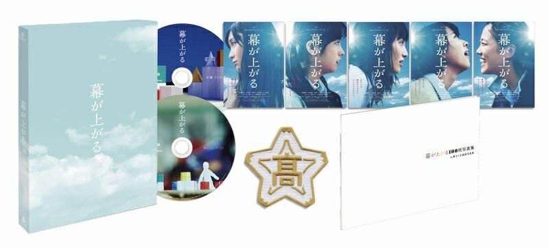幕が上がる 豪華版 【Blu-ray】 [ ももいろクローバーZ ]...:book:17434652