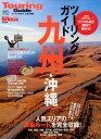 ツーリングガイド九州・沖縄 BikeJIN特別編集 (エイムック)