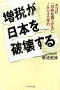 増税が日本を破壊する 本当は「財政危機ではない」これだけの理由 [ 菊池英博 ]