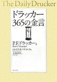 德鲁克的格言365[【ブックスならいつでも】ドラッカー365の金言 [ ピーター・ファーディナンド・ドラッカー ]]