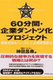 60分間・企業ダントツ化プロジェクト [ 神田昌典 ]