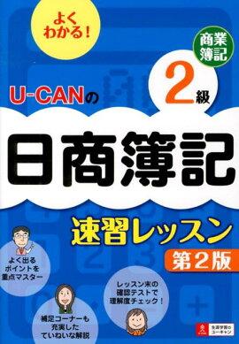 U-CAN�����?2�龦���?®����å�����2��