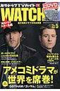 海外ドラマTVガイドWATCH(vol.5(2015 SUMM)