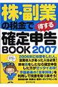 株・副業の税金で得する確定申告book(2007年度版)