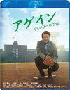 アゲイン 28年目の甲子園【Blu-ray】 [ 中井貴一 ]