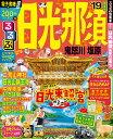 るるぶ日光・那須('19) 鬼怒川・塩原 (るるぶ情報版)