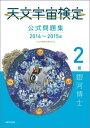 天文宇宙検定公式問題集2級(2014〜2015年) 銀河博士 [ 天文宇宙検定委員会 ]