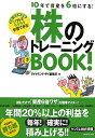 株のトレーニングbook!