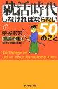 就活時代しなければならない50のこと 面接の達人著者の就職活動 [ 中谷彰宏 ]