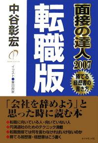 面接の達人(2007 転職版)