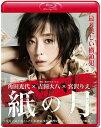 紙の月 Blu-ray通常版 【Blu-ray】 [ 宮沢りえ ] - 楽天ブックス