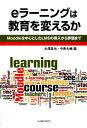 eラーニングは教育を変えるか Moodleを中心としたLMSの導入から評価まで (広島修道大学学術選...