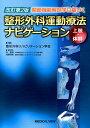 関節機能解剖学に基づく整形外科運動療法ナビゲーション(上肢・体幹)改訂第2版 [ 整