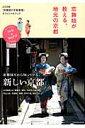 恋舞妓が教える、地元の京都