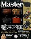 Mono Master(傑作カバン特集号)