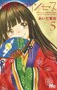 圏外プリンセス(5) (マーガレットコミックス) [ あいだ夏波 ]