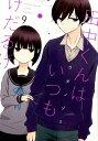 田中くんはいつもけだるげ(9) (ガンガンコミックス ONLINE) ウダノゾミ