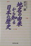 从【】地名的来历知道的日本的历史[【】地名の由来から知る日本の歴史]