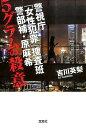 5グラムの殺意 警視庁「女性犯罪」捜査班 警部補・原麻希