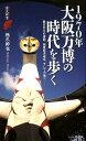 1970年大阪万博の時代を歩く 戦災からの復興 高度経済成長 そして万博へ (歴史新書) 橋爪紳也