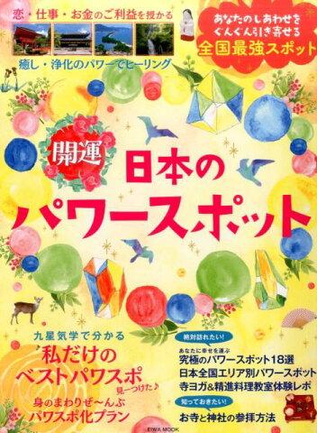開運日本のパワースポット (EIWA MOOK)