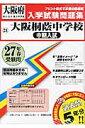 大阪桐蔭中学校(中期入試)(27年春受験用) (大阪府国立・...