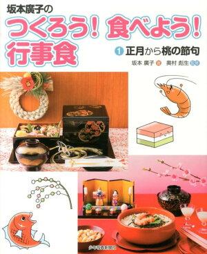 坂本廣子のつくろう!食べよう!行事食(1) 正月から桃の節句
