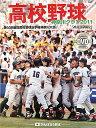 高校野球神奈川グラフ(2011) [ 神奈川新聞社 ]