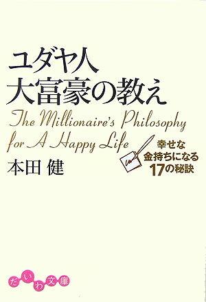 ユダヤ人大富豪の教え 幸せな金持ちになる17の秘訣 (だいわ文庫) [ 本田健 ]...:book:11574426