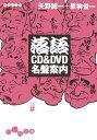 落語CD & DVD名盤案内