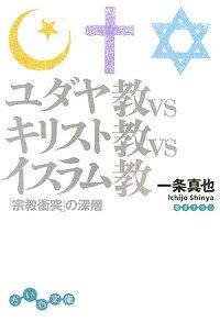 ユダヤ教vsキリスト教vsイスラム教 〜「宗教衝突」の深層〜