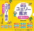 2010九星別ユミリー風水(9冊セット)