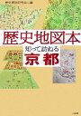 歴史地図本知って訪ねる京都 [ 歴史探訪研究会 ]